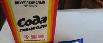 Сода и суперклей