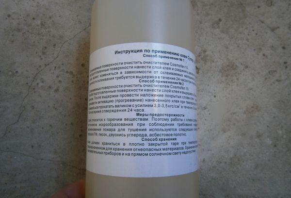 Клей полиуретановый