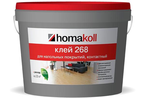 Homakoll № 268